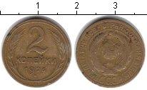 Изображение Монеты Россия СССР 2 копейки 1926  VF