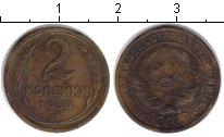 Изображение Монеты СССР 2 копейки 1930 Медь VF