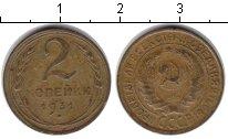 Изображение Монеты СССР 2 копейки 1931 Медь VF