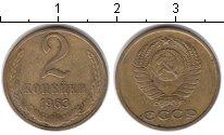 Изображение Монеты СССР 2 копейки 1963 Медь VF