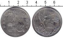 Изображение Монеты Россия 3 рубля 1992 Медно-никель UNC- 19-21 августа 1991