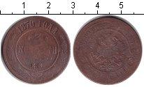 Изображение Монеты 1855 – 1881 Александр II 3 копейки 1870 Медь VF ЕМ