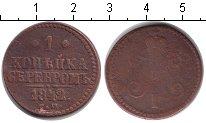 Изображение Монеты Россия 1825 – 1855 Николай I 1 копейка 1842 Медь VF