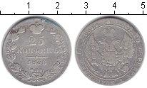 Изображение Монеты 1825 – 1855 Николай I 25 копеек 1836 Серебро VF СПБ НГ