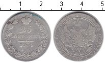 Изображение Монеты 1825 – 1855 Николай I 25 копеек 1836 Серебро VF