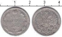 Изображение Монеты 1855 – 1881 Александр II 15 копеек 1879 Серебро VF