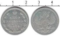 Изображение Монеты 1855 – 1881 Александр II 20 копеек 1879 Серебро VF