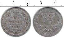 Изображение Монеты 1855 – 1881 Александр II 20 копеек 1867 Серебро VF СПБ