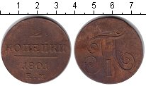 Изображение Монеты 2 копейки 1801 Медь I