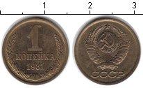 Изображение Монеты СССР СССР 1 копейка 1981  XF