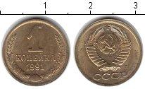 Изображение Монеты СССР 1 копейка 1991  XF