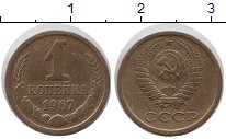 Изображение Мелочь СССР 1 копейка 1967 Медь XF