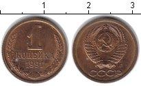Изображение Монеты СССР 1 копейка 1999  XF