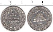 Изображение Монеты Ливан 50 пиастров 1952 Серебро VF