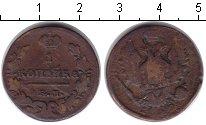 Изображение Монеты 1825 – 1855 Николай I 1 копейка 0 Медь  ЕМ