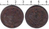 Изображение Монеты 1801 – 1825 Александр I 2 копейки 1823 Медь VF