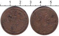 Изображение Монеты 1825 – 1855 Николай I 2 копейки 1853 Медь VF