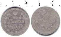 Изображение Монеты Россия 1855 – 1881 Александр II 20 копеек 1872 Серебро VF