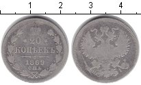 Изображение Монеты 1855 – 1881 Александр II 20 копеек 1869 Серебро VF спб