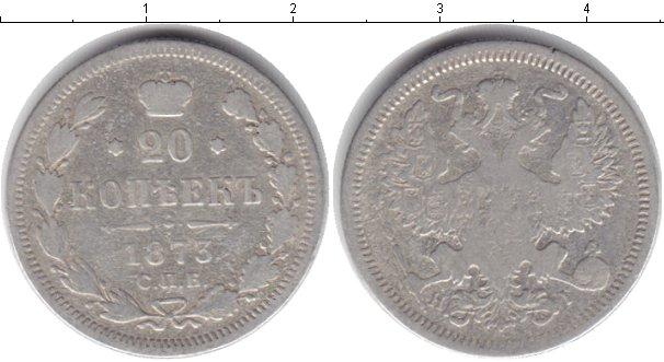Картинка Монеты 1855 – 1881 Александр II 20 копеек Серебро 1873