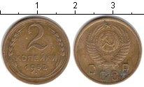 Изображение Монеты СССР 2 копейки 1952  VF