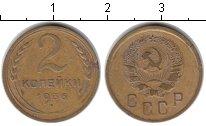 Изображение Монеты СССР 2 копейки 1936  XF