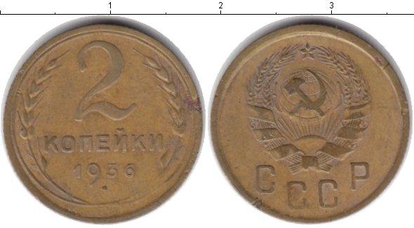 Картинка Монеты СССР 2 копейки  1936