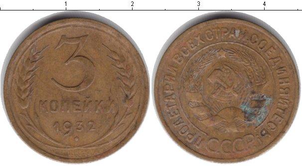 Картинка Монеты СССР 3 копейки  1932