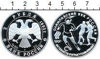 Изображение Монеты Россия 3 рубля 1993 Серебро Proof- Футболисты в играх V