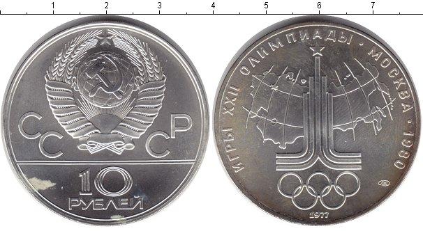 Картинка Монеты СССР 10 рублей Серебро 1977