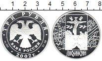 Изображение Монеты Россия 3 рубля 2002 Серебро Proof- Дионисий спмд