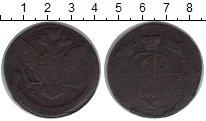 Изображение Монеты 1762 – 1796 Екатерина II 5 копеек 1773 Медь VF ЕМ