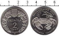 Изображение Мелочь Украина 2 гривны 2000 Медно-никель UNC- Краб