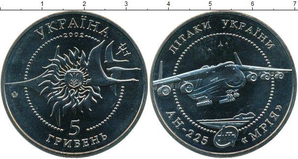 Продажа монеты Украины 5 гривен Состояние Proof-. 2002 года от ... 16f64517091