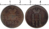 Изображение Монеты 1825 – 1855 Николай I 1 копейка 1854 Медно-никель VF