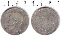 Изображение Монеты 1894 – 1917 Николай II 1 рубль 1897 Серебро XF **