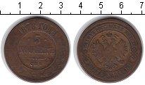 Изображение Монеты 1855 – 1881 Александр II 5 копеек 1878 Медь XF