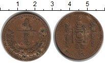Изображение Монеты Монголия 5 мунгу 1937 Медь VF