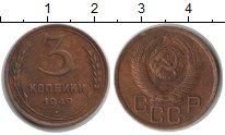 Изображение Монеты СССР 3 копейки 1949 Медь XF
