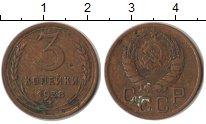 Изображение Монеты СССР 3 копейки 1938 Медь XF