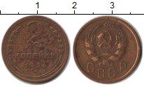 Изображение Монеты СССР 2 копейки 1936 Медь XF