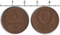 Изображение Монеты СССР 3 копейки 1940  VF