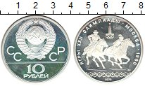 Изображение Монеты СССР 10 рублей 1978 Серебро UNC- Олимпиада-80 Скачки