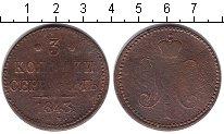 Изображение Монеты 1825 – 1855 Николай I 3 копейки 1843 Медь XF ЕМ