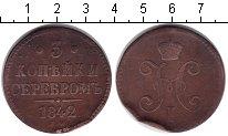 Изображение Монеты 1825 – 1855 Николай I 3 копейки 1842 Медь XF ЕМ