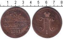 Изображение Монеты 1825 – 1855 Николай I 3 копейки 1841 Медь XF