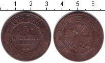 Изображение Монеты 1855 – 1881 Александр II 5 копеек 1875 Медь XF