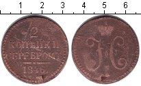 Изображение Монеты 1825 – 1855 Николай I 2 копейки 1846 Медь