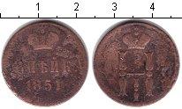 Изображение Монеты 1825 – 1855 Николай I 1 копейка 1851 Медь XF