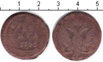 Изображение Монеты 1741 – 1761 Елизавета Петровна 1 деньга 1746 Медь
